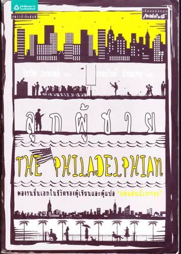 ลูกผู้ชาย (The Philadelphian)