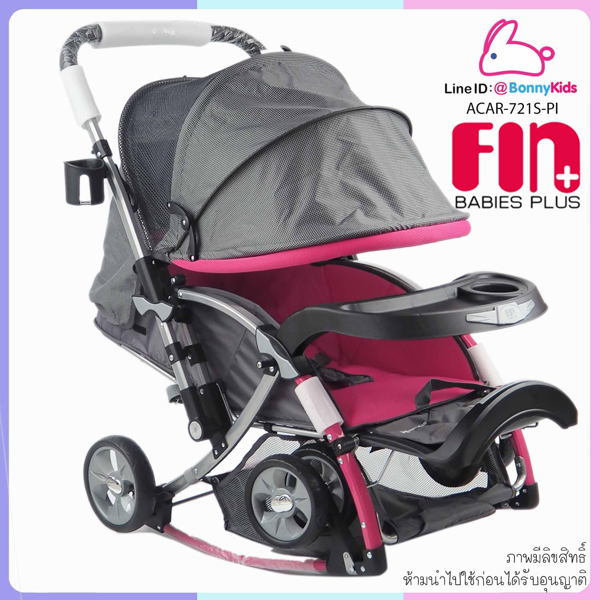 รถเข็นเด็ก fin babies plus สีชมพู ปรับโยกได้ พร้อมมุ้งกันยุง