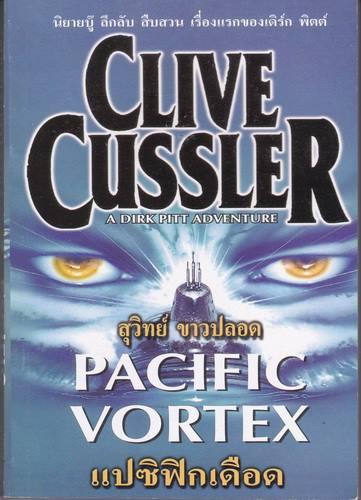แปซิฟิกเดือด (Pacific Vortex) (Dirk Pitt #6)