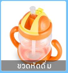 ขวดหัดดื่ม-กันบีบกล่องนม