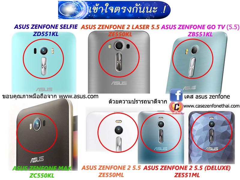 เปรียบเทียบมือถือแต่ละรุ่น asus zenfone selfie asus zenfone 2 laser 5.5 asus zenfone go tv (zenfone go 5.5) asus zenfone max asus zenfone 2 5.5 asus zenfone 2 deluxe