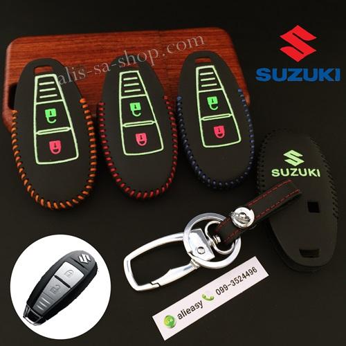 ซองหนังแท้ ใส่กุญแจรีโมทรถยนต์ รุ่นด้ายสีเรืองแสง ใหม่ All New Suzuki Swift,Ciaz