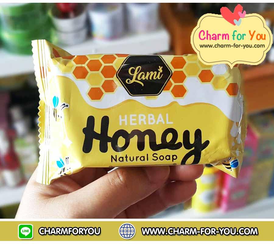 สบู่ลามิ สมุนไพรน้ำผึ้ง Lami ก้อนละ 35 บาท/ ซื้อ 3 ก้อน 100 บาท ขายเครื่องสำอาง อาหารเสริม ครีม ราคาถูก ของแท้100% ปลีก-ส่ง