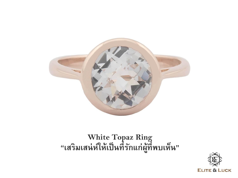 แหวน White Topaz Sterling Silver สี Rose Gold รุ่น Dashing