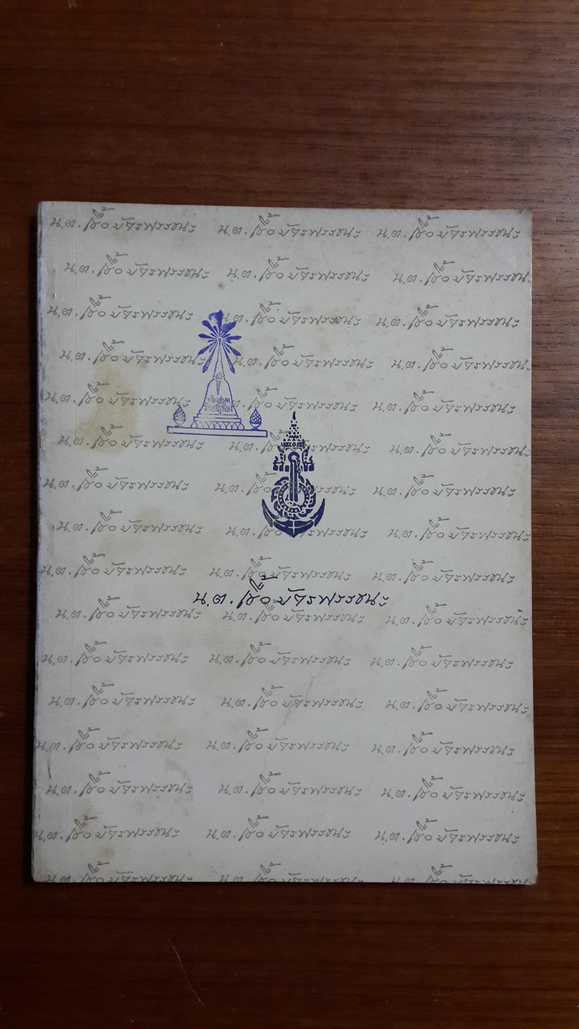 อนุสรณ์ในงานพระราชทานเพลิงศพ นาวาตรี เชื้อ บัตรพรรธนะ (มีตราห้องสมุด)