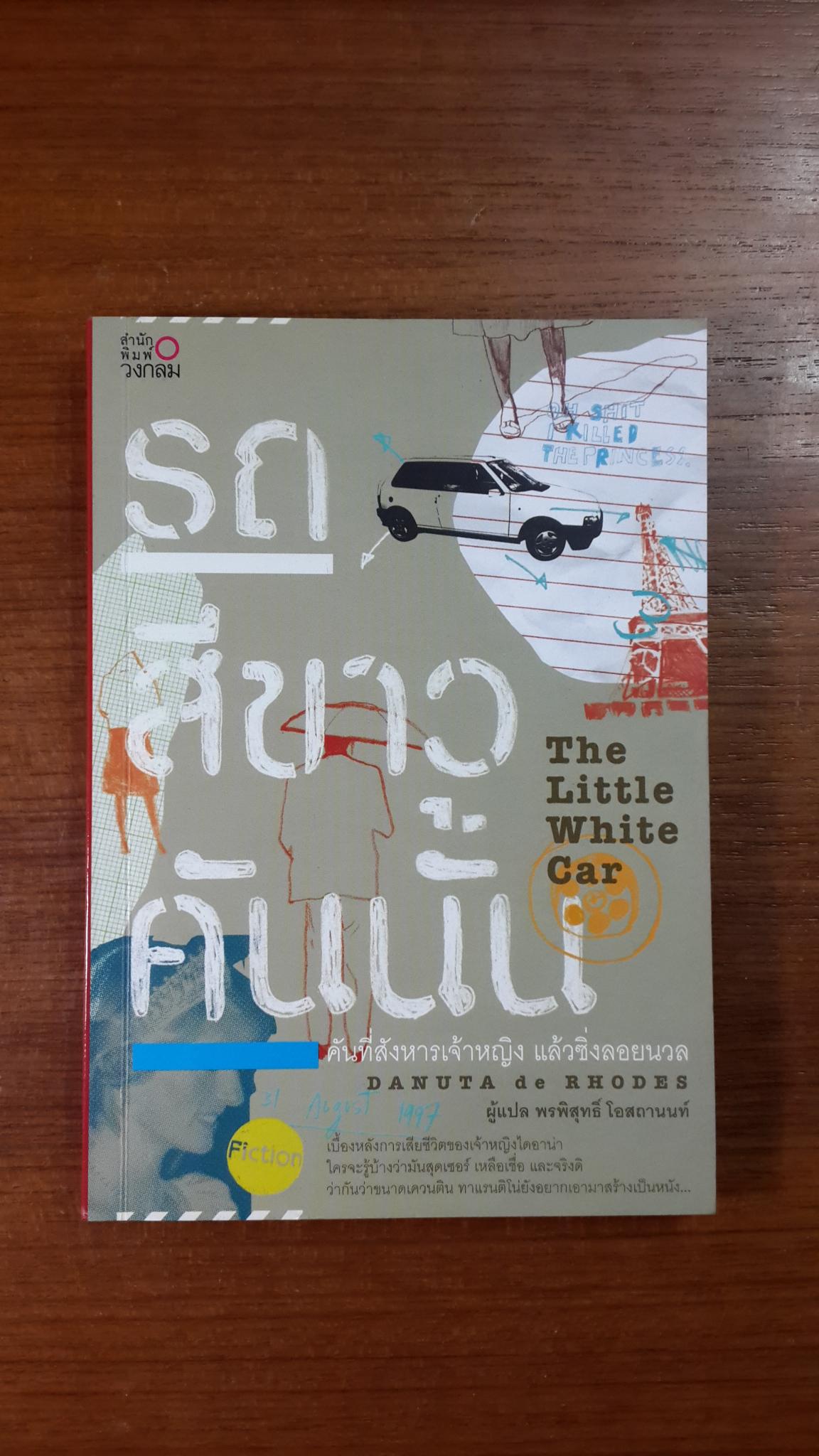รถสีขาวคันนั้น / DANUTA de RHODES
