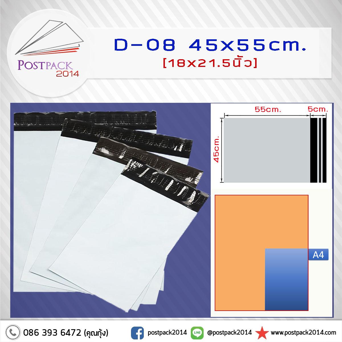 ซองไปรษณีย์พลาสติก 45x55 cm. (18x21.5นิ้ว)