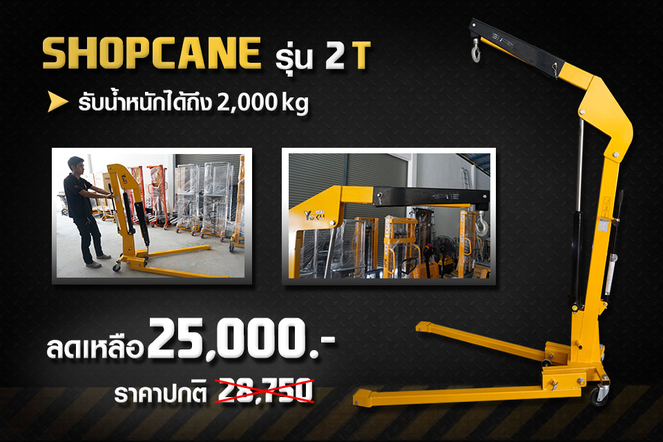เครนยกของอเนกประสงค์ Shop Crane รับน้ำหนักตั้ง 2000 kg ยกสูง 2.65 M. ประกัน 18 เดือน