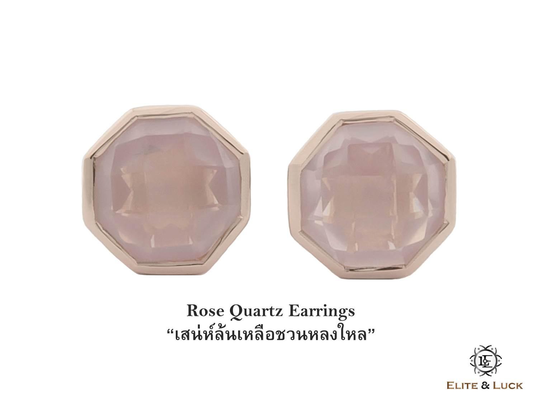 ต่างหู Rose Quartz Sterling Silver สี Rose Gold รุ่น Glamorous