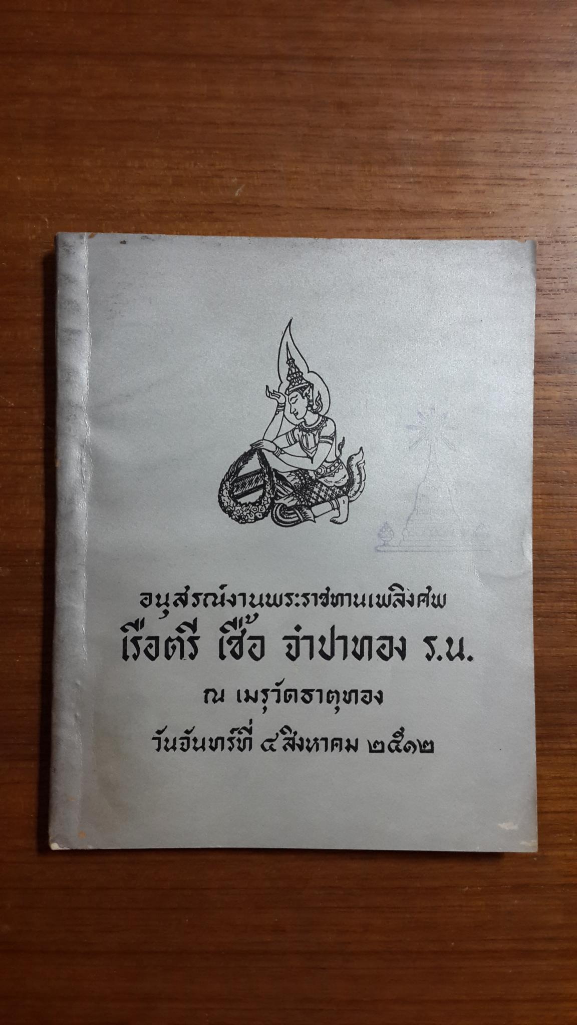 อนุสรณ์ในงานพระราชทานเพลิงศพ เรือตรี เชื้อ จำปาทอง (มีตราหอสมุด)