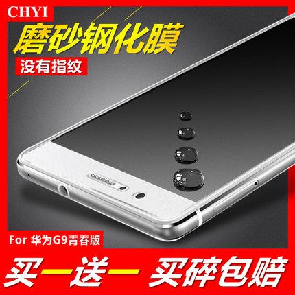 (พรีออเดอร์) ฟิล์มนิรภัย Huawei/P9 lite-CHYI