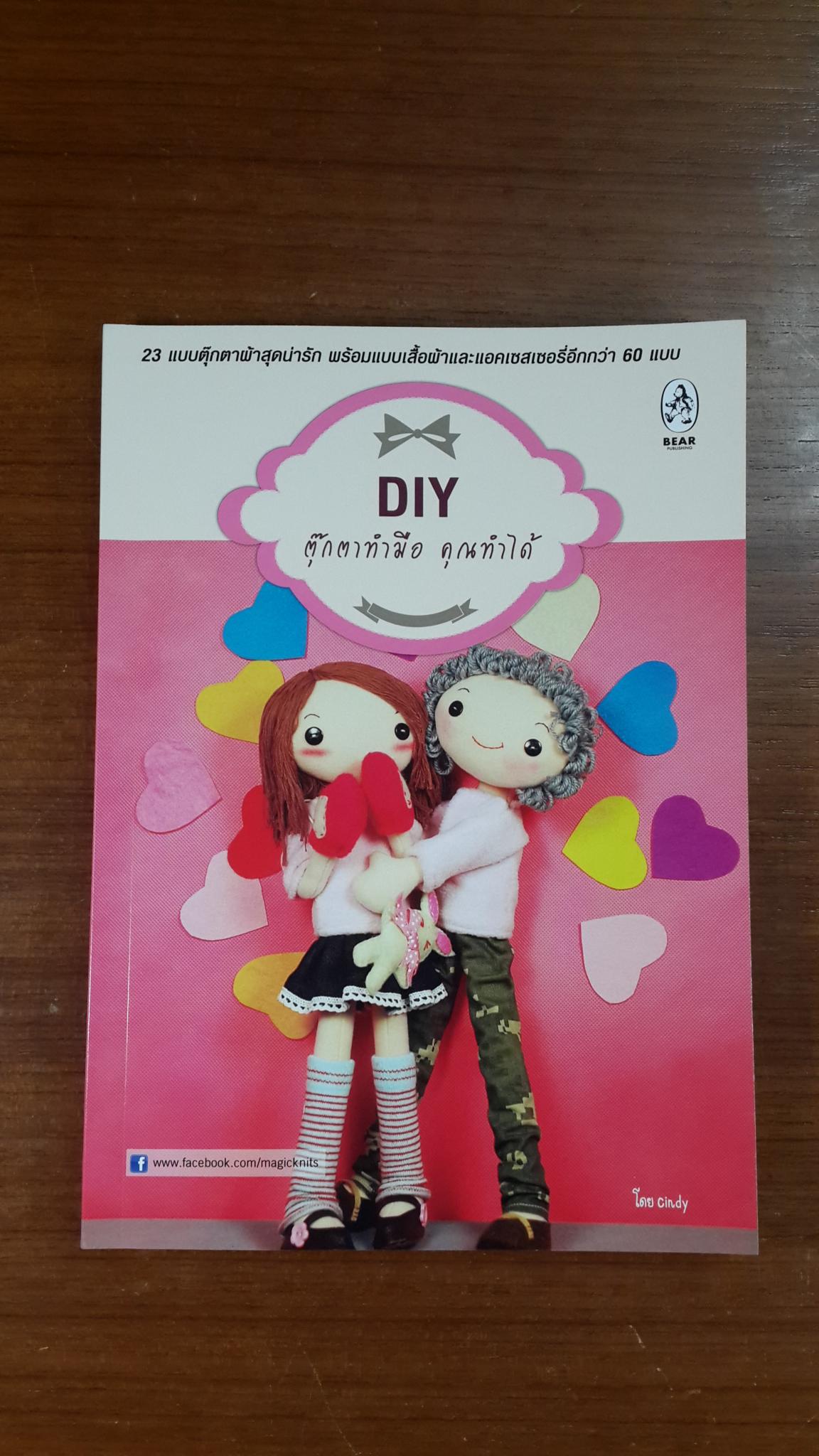 DIY ตุ๊กตาทำมือ คุณก็ทำได้ / Cindy
