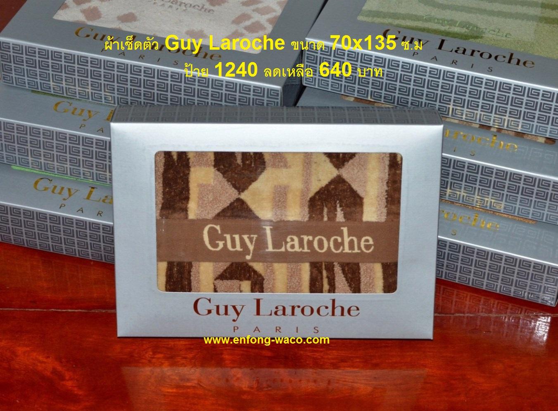 ผ้าเช็ดตัว Guy Laroche ขนาด 135 x 70 ซ.ม