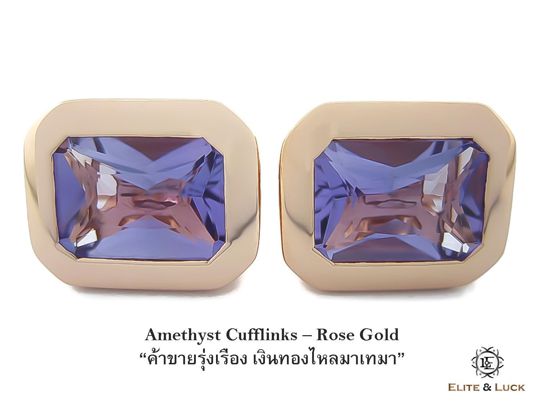Amethyst Sterling Silver Cufflinks สี Rose Gold รุ่น Classic