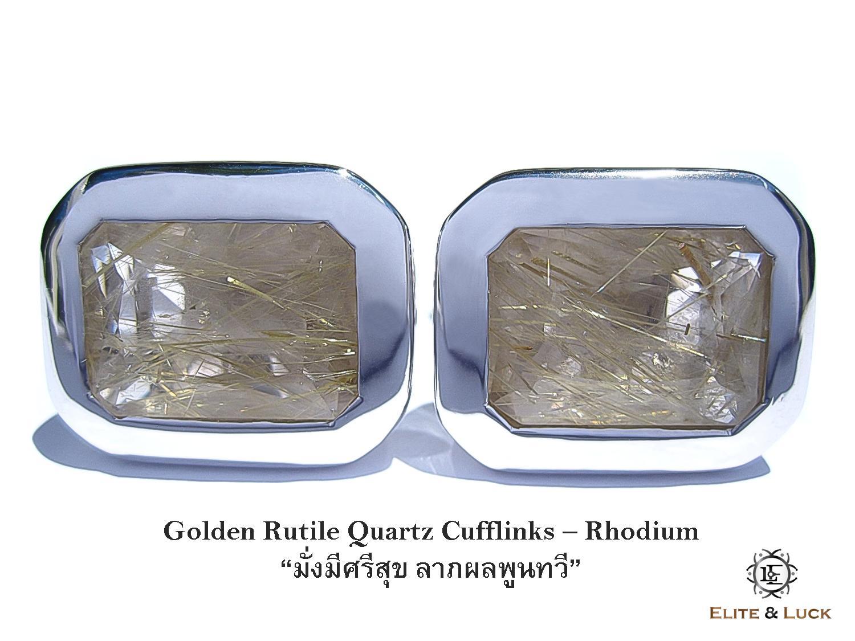 Golden Rutile Quartz Sterling Silver Cufflinks สี Rhodium รุ่น Classic