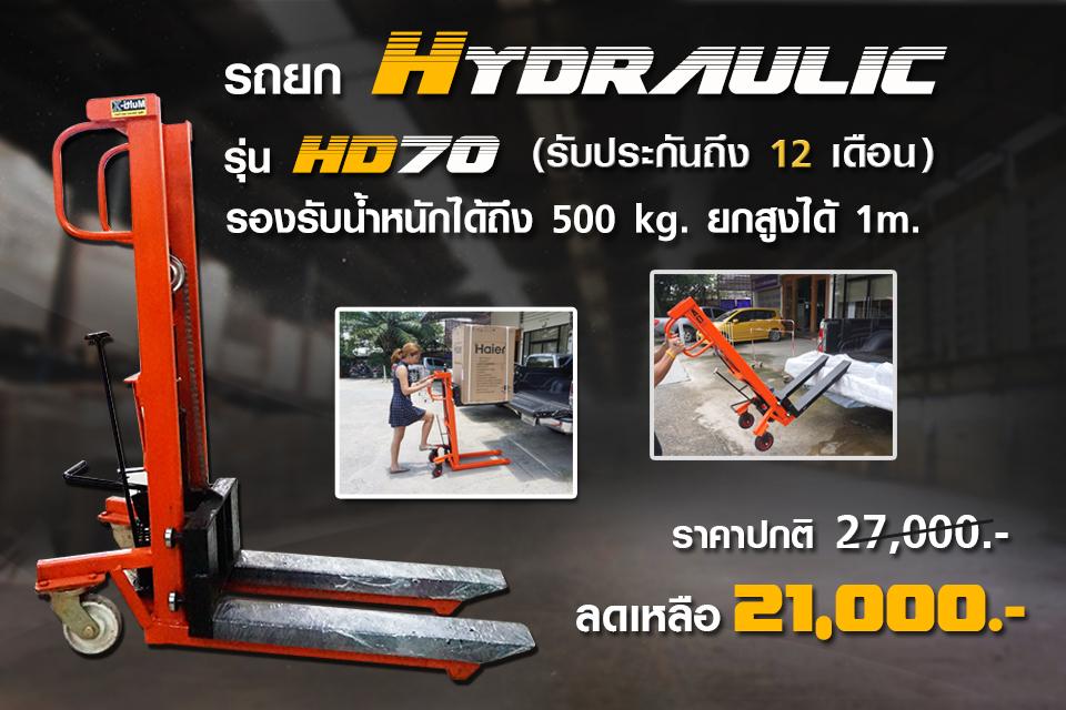 รถยกของไฮดรอลิกคันเล็ก จิ๋วแต่แจ๋ว HD70 ยกได้ถึง 500 kg รถขึ้นลงรถกระบะคนเดียวได้