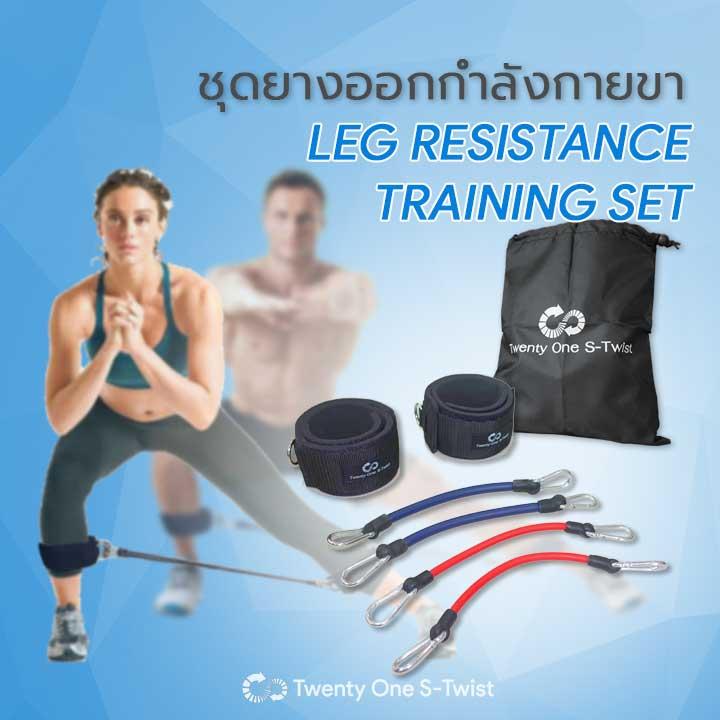 ชุดยางยืดออกกำลังกายขา (Leg Resistance Set)