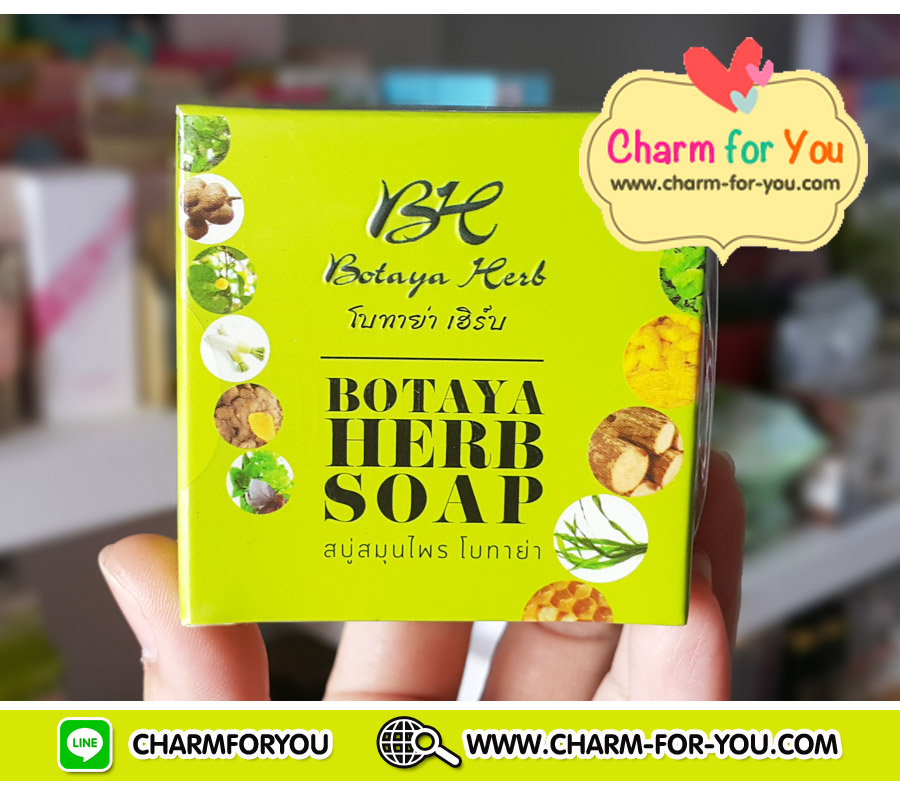 สบู่สมุนไพรโบทาย่าเฮิร์บ Botaya Herb Soap ราคาส่ง 3 ก้อน ก้อนละ 135 บาท/ 6 ก้อน ก้อนละ 120 บาท/ 12 ก้อน ก้อนละ 110 บาท/24 ก้อน ก้อนละ 100/ 50 ก้อน ก้อนละ 90 บาท ขายเครื่องสำอาง อาหารเสริม ครีม ราคาถูก ของแท้100% ปลีก-ส่ง