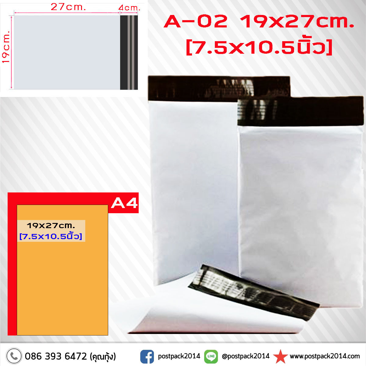 """ซองไปรษณีย์พลาสติก 19x27 cm. (7.5x10.5"""")"""