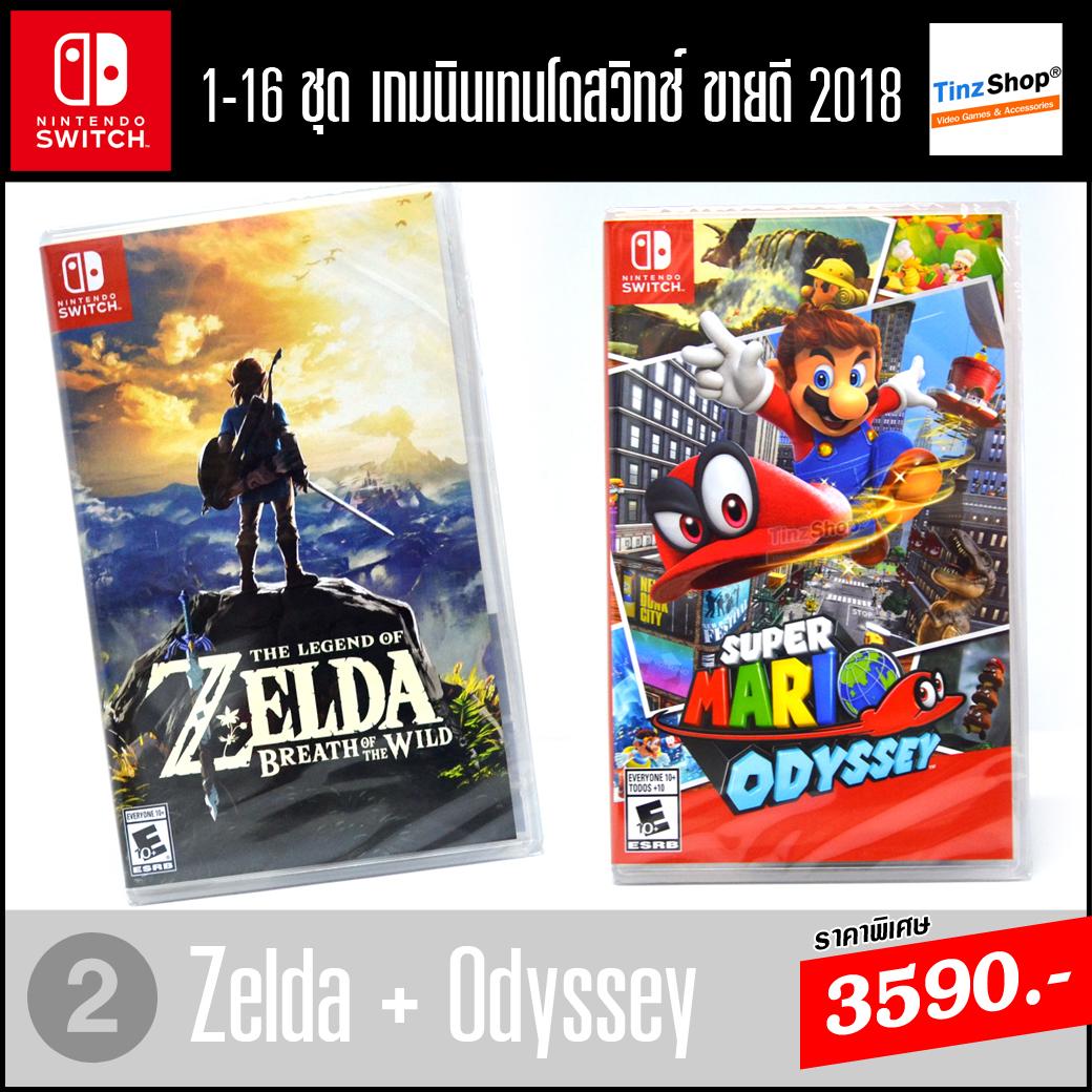 ชุดที่ 2 เกมนินเทนโดสวิทช์ 16 ชุด ขายดี 2018 (Zelda + Odyssey) ลดเหลือ 3590.- เท่านั้น