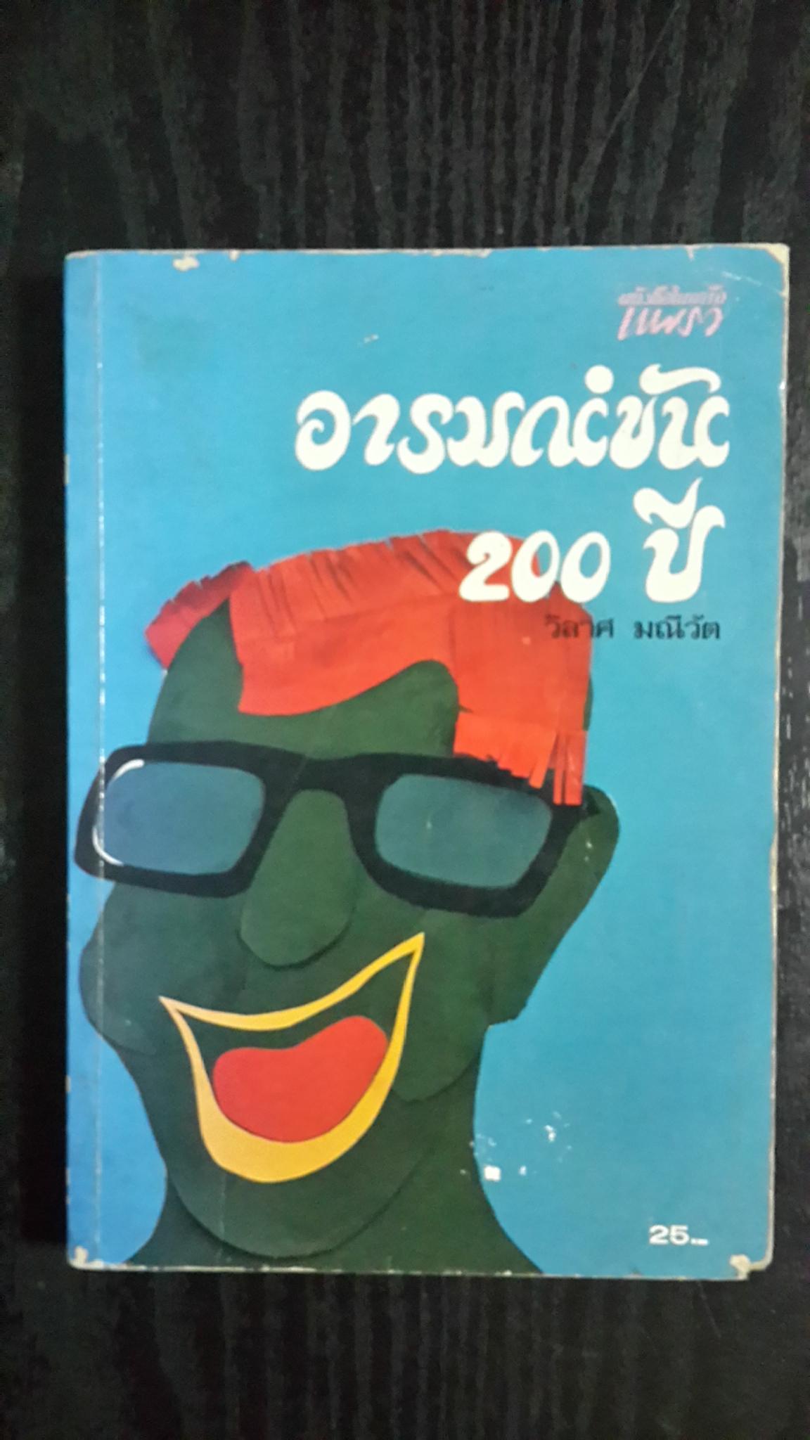 อารมณ์ขัน 200 ปี / วิลาศ มณีวัต