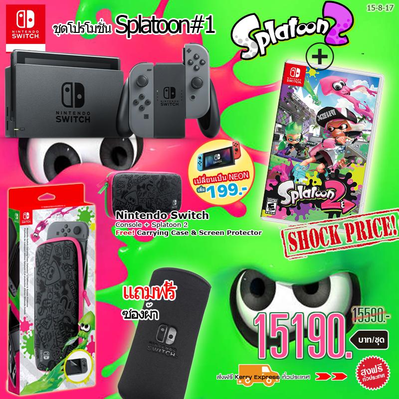 ชุดโปร [Splatoon2 #001] Nintendo Switch™ + Splatoon2 ราคา 14990.- ส่งฟรี! Update 11/10/2017