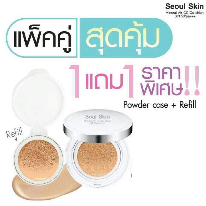 แพ็คคู่ Soul Skin Mineral Air CC Cushion SPF 50 PA+++