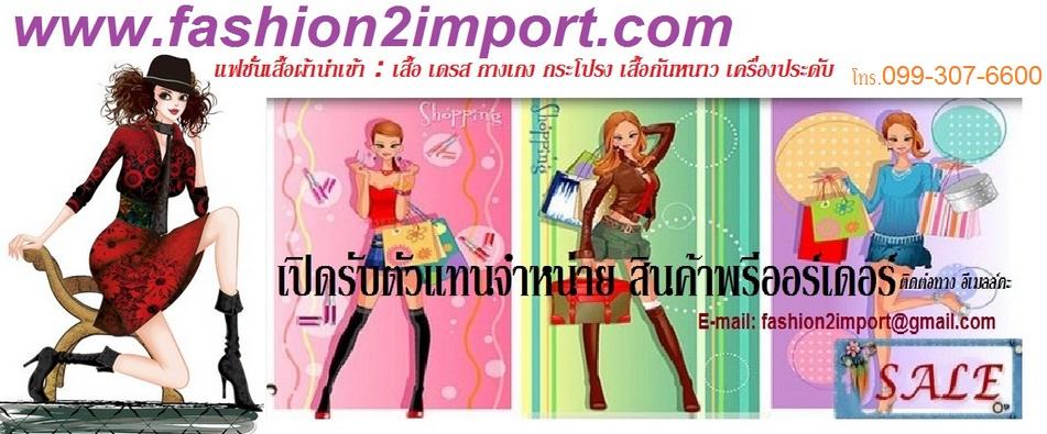www.fashion2import.com