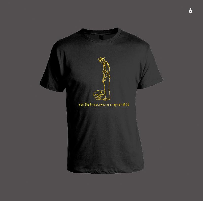 เสื้อยืดดำ ไว้อาลัย สกรีนสีทอง ลายที่ 6 ขอเป็นข้ารองพระบาททุกชาติไป กราบในหลวง