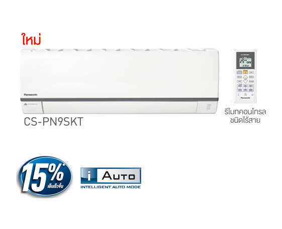 PANASONIC รุ่น CS-PN09SKT (R32) ขนาด 9,326 BTU