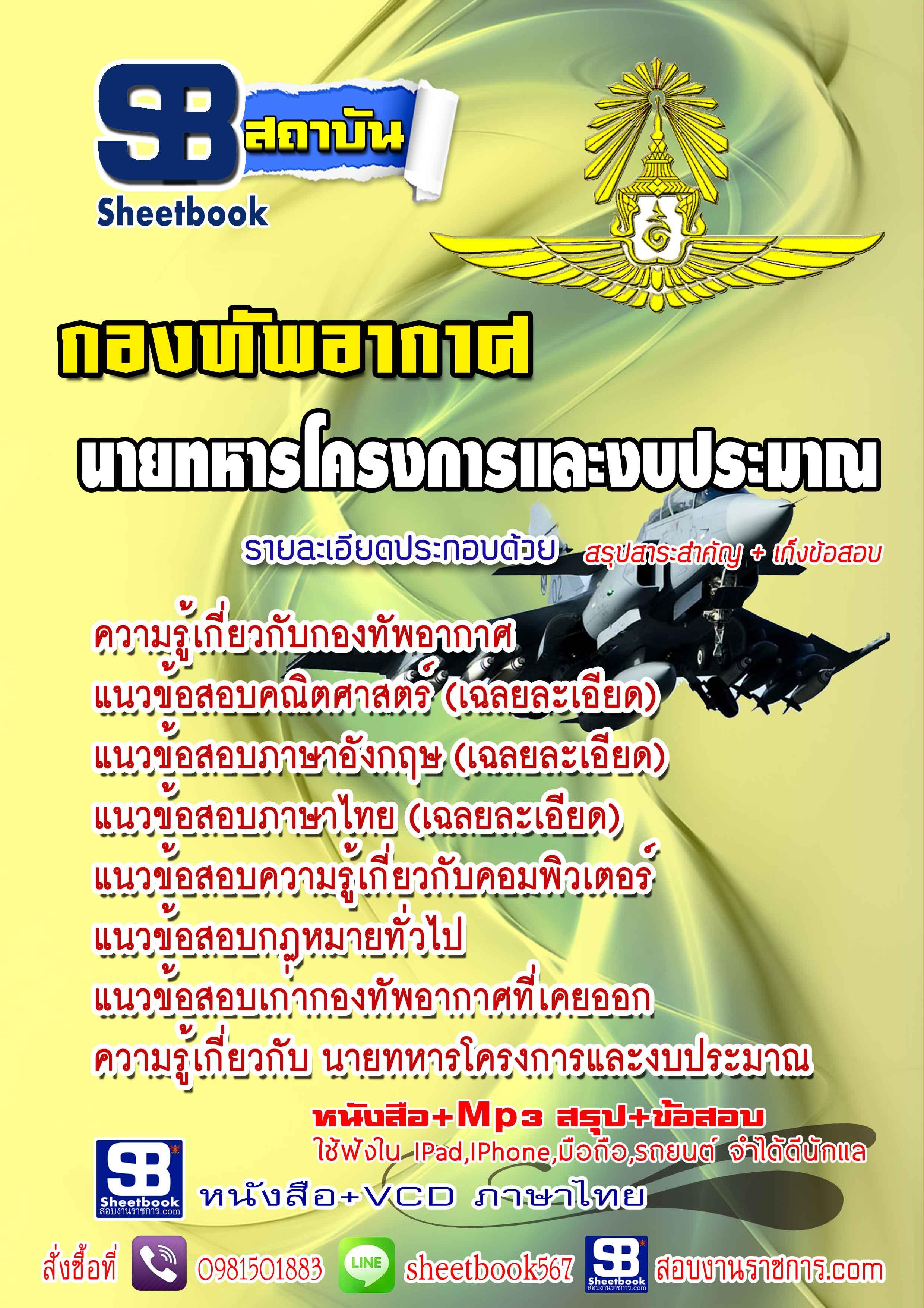 หนังสือ+VCD กองทัพอากาศ นายทหารโครงการและงบประมาณ