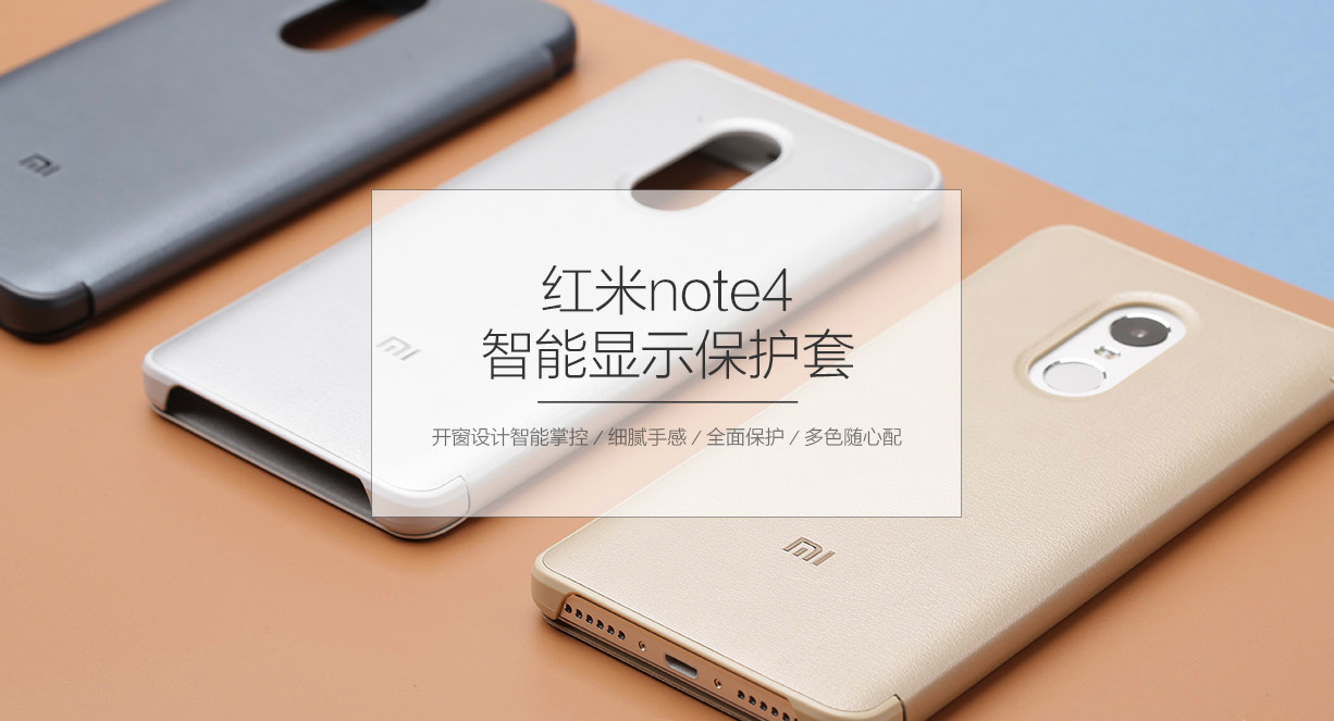 เคส Xiaomi Redmi Note 4 Original Smart Display Flip Case