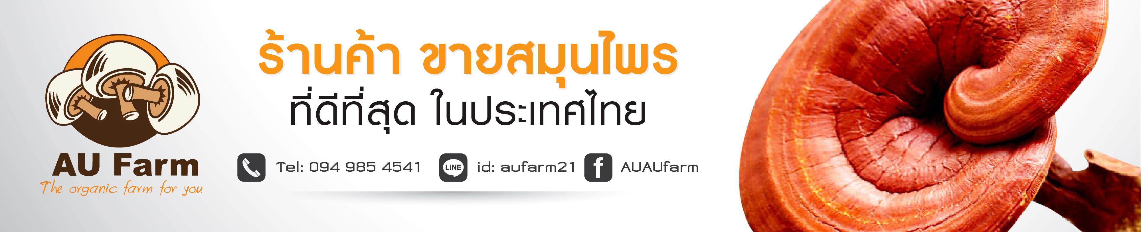 สมุนไพร by AU Farm