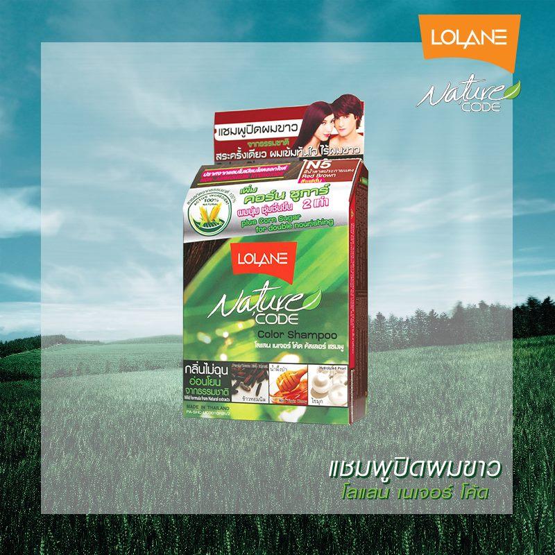 โลแลน เนเจอร์ โค้ด คัลเลอร์ แชมพู ปราศจากแอมโมเนีย N5 น้ำตาลประกายแดง (สีแฟชั่น)