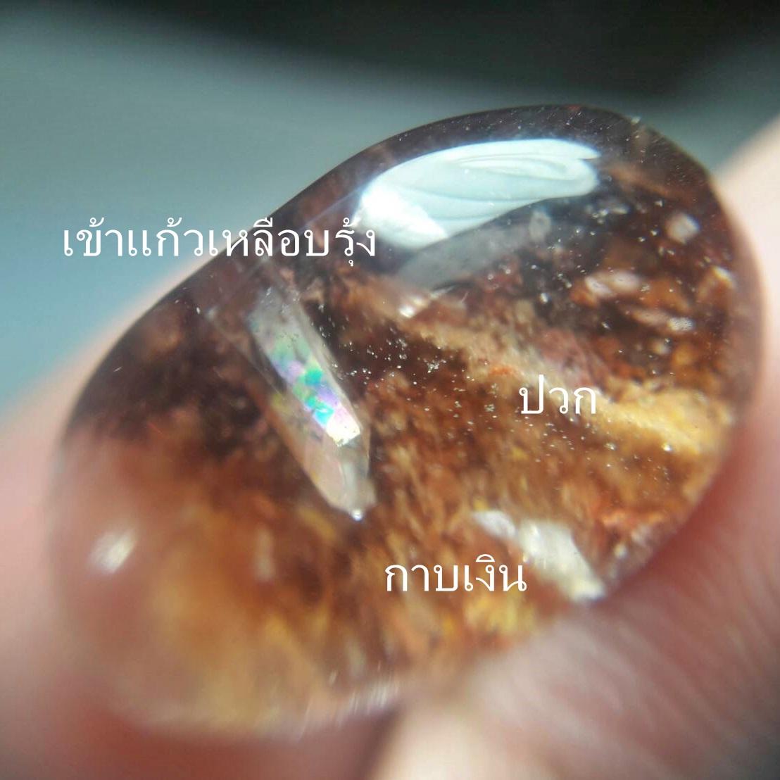 หายาก แก้วเข้าแก้วรัศมีประกายรุ้ง+ปวก+เข้าแร่ น้ำใสสวย ขนาด 2.1 *1.5 cm ทำแหวน จี้ สวยๆ