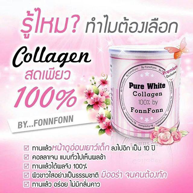 pure white collagen by fonn fonn คอลลาเจนเพียวไวท์ ของแท้ ราคาถูก ปลีก/ส่ง โทร 089-778-7338-088-222-4622 เอจ
