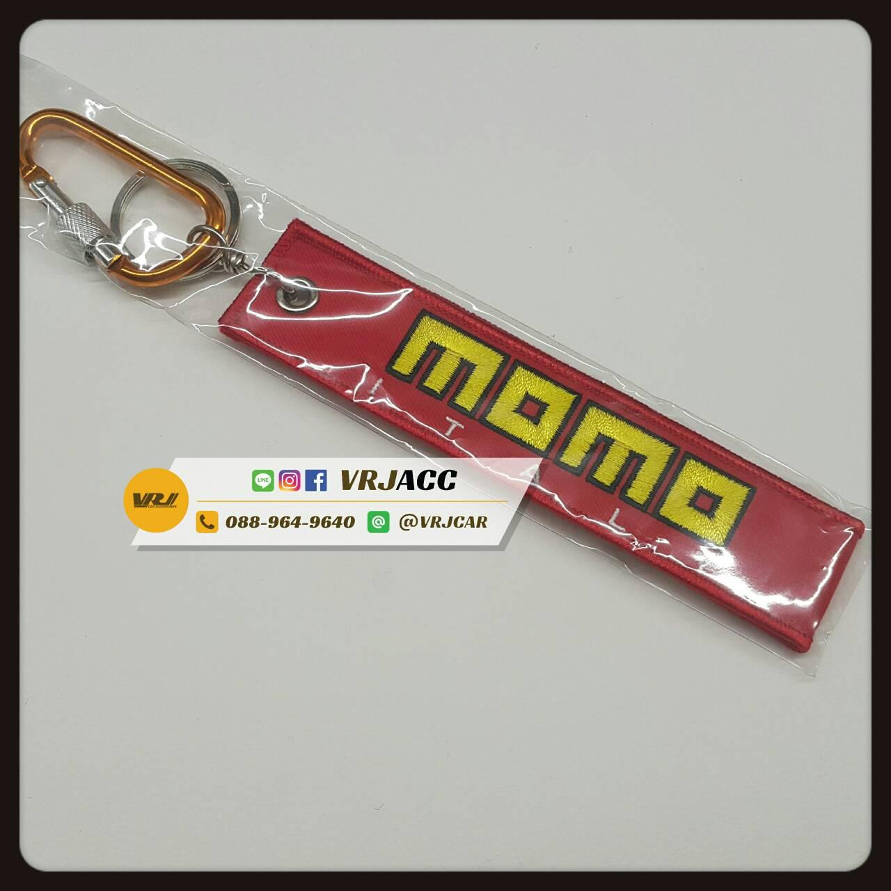 พวงกุญแจผ้า พร้อมตะขอเกี่ยว momo : Keychain