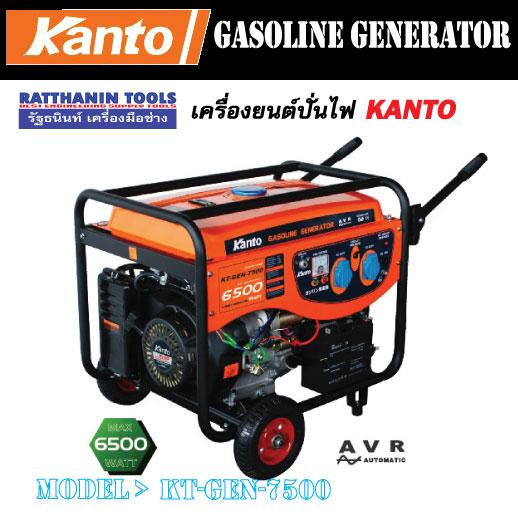 เครื่องยนต์ปั่นไฟ เบนซิน KANTO รุ่น KT-GEN-7500
