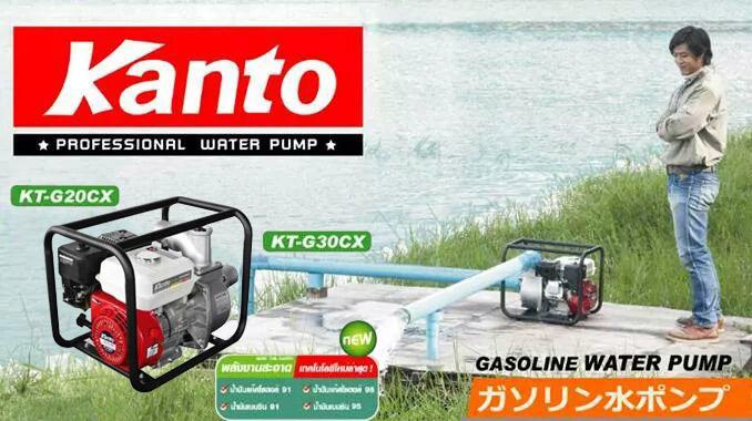 ปั้มน้ำเครื่องยนต์เบนซิน KANTO รุ่น KT-G30CX