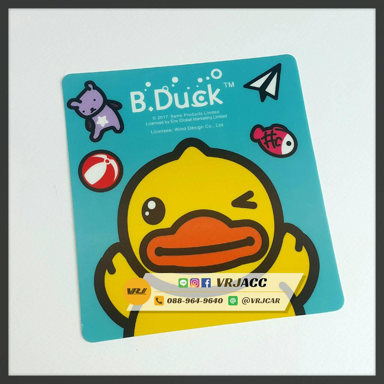 พรบ สูญญากาศ เป็ดเหลือง B Duck เป็ดฟ้า