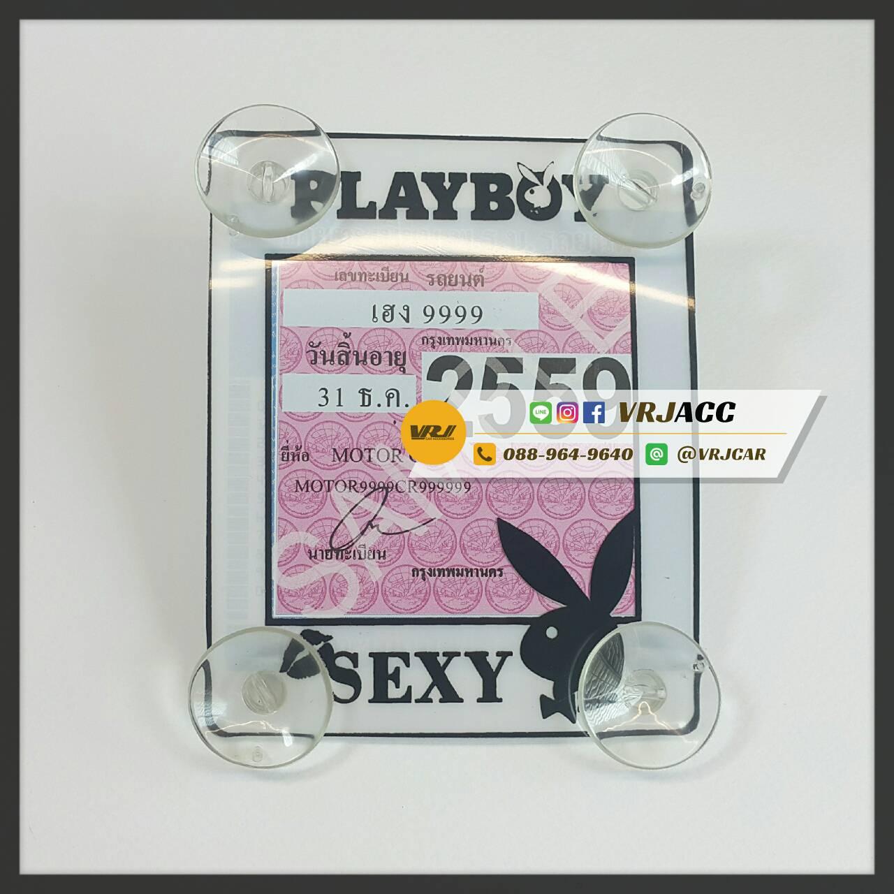 จุ๊บพรบ จุ๊บติดพรบรถยนต์ กรอบป้าย พ.ร.บ กระต่าย เพลยบอย Playboy ขาว ดำ