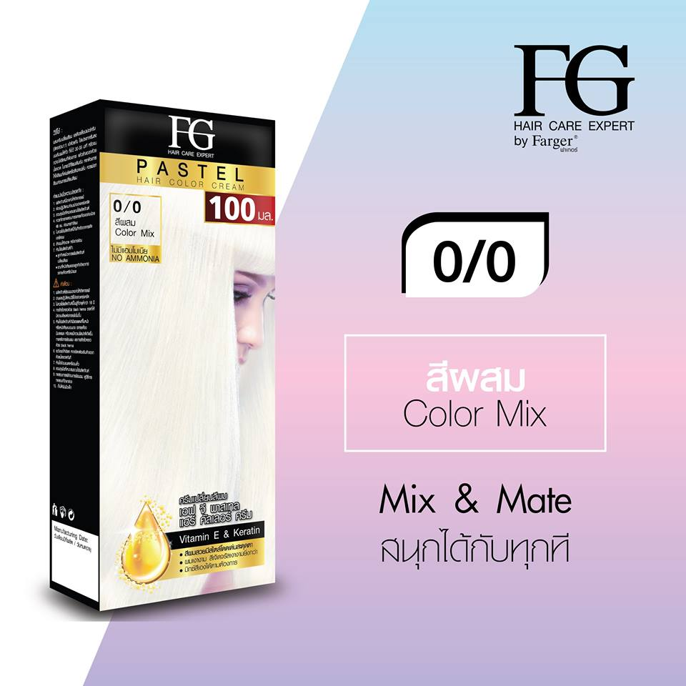 FG Pastel Hair Color Cream 0/0 สีผสม Color Mix