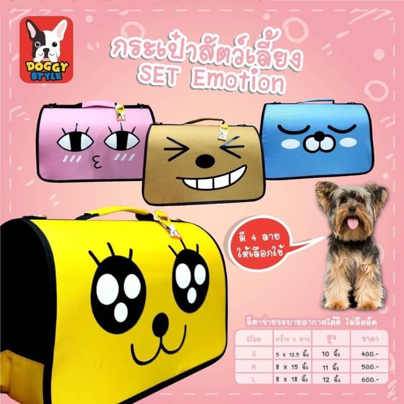 กระเป๋าใส่สัตว์เลี้ยง ลาย Emotion