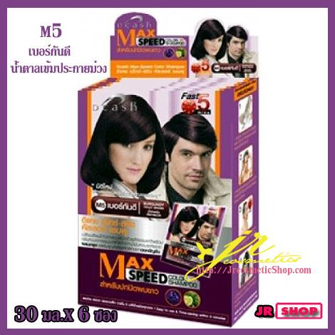 Dcash Max Speed Colors Shampoo M5 เบอร์กันดี น้ำตาลเข้มประกายม่วง (Burgundy Violet Brown) (30 มล.X 6 ซอง)