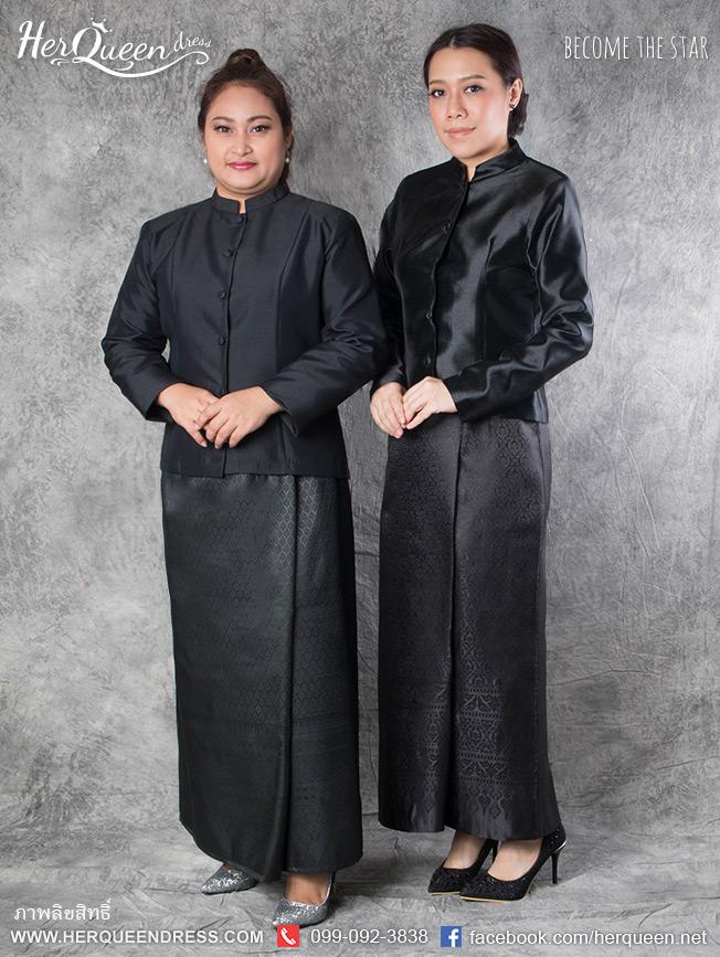 ชุดจิตรลดาสีดำ
