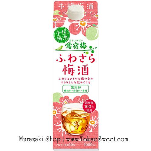 พร้อมส่ง ** Fuwasara Umeshu กล่อง 1 ลิตร เหล้าบ๊วยญี่ปุ่น 100% เหล้าบ๊วยหวานๆ เปรี๊ยวๆ บรรจุอยู่ในกล่องดีไซน์น่ารัก แอลกอฮอล์ 10% ใช้วัตถุดิบจากธรรมชาติ