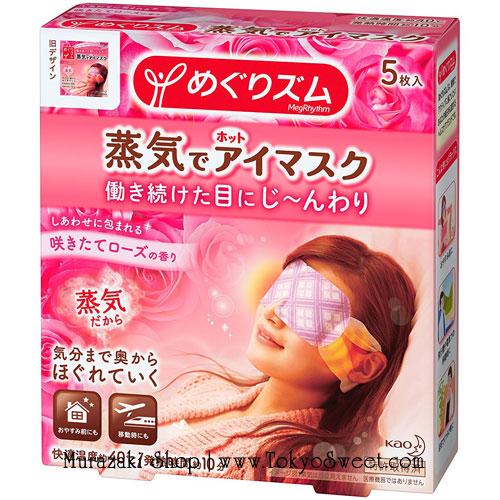 พร้อมส่ง ** Kao MegRhythm Steam Hot Eye Mask [Rose] แผ่นมาสก์สำหรับดวงตา ช่วยผ่อนคลายความเมื่อยล้าและลดความตึงเครียด กลิ่นกุหลาบ บรรจุ 5 แผ่น