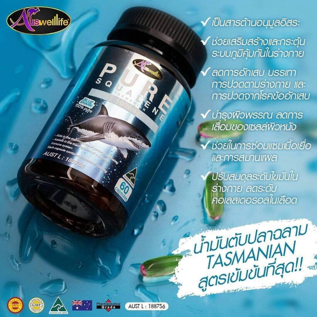 น้ำมันตับปลาฉลาม 1,000 mg. Auswelllife Pure Squalene Tasmanian บำรุงผม ผิว เล็บ สุขภาพโดยรวมขนาด 60 เม็ด มีอย.