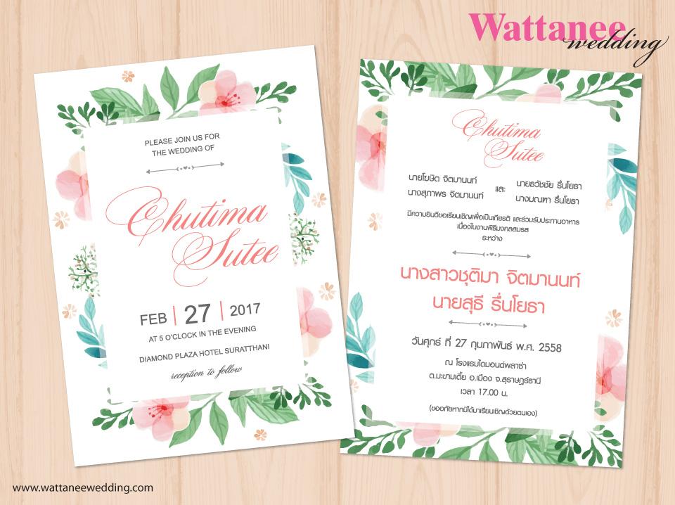 การ์ดแต่งงาน การ์ดเชิญงานแต่งงาน ลายสวนดอกไม้หวานแหวว