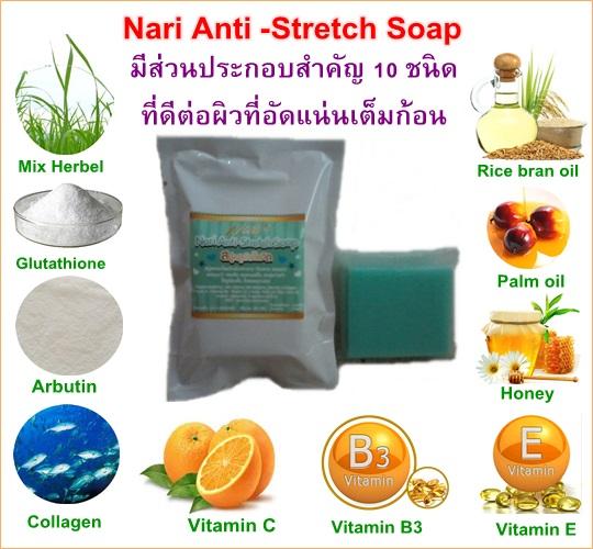 (ซื้อ 1 ก้อน ฟรีอีก 1 ก้อน) Nari Anti -Stretch Soap สบู่ลดและป้องกันผิวแตกลาย ท้องลาย รอยแดง รอยยุงกัด รอยสิว รอยแผลเป็น ลดจุดด่างดำ ให้ดูเนียนขึ้น ริ้วรอยดูจางลง ช่วยผลัดเซลล์ผิวเก่าให้ผิวแลดูกระจ่างใส